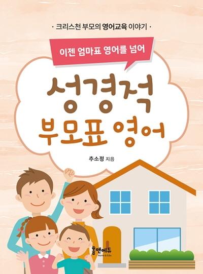 도서『성경적 부모표 영어』