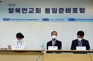 주제1 시간에 채경희 교수(맨 왼쪽)를 좌장으로 정형신 목사(가운데)가 발제하고 있다. 김의혁 교수(맨 오른쪽)는 논평을 맡았다.