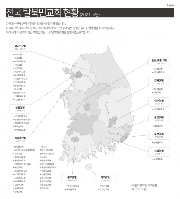 전국 58개 탈북민교회 현황 지도