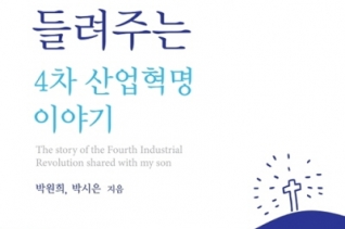 아들에게 들려주는 4차 산업혁명 이야기
