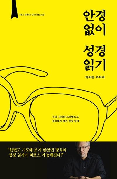 도서『안경 없이 성경 읽기』