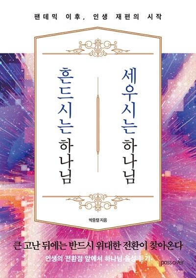 도서『흔드시는 하나님 세우시는 하나님』