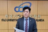 한기총 김현성 임시대표회장