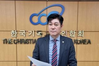 한기총 김현성 대표회장 직무대행