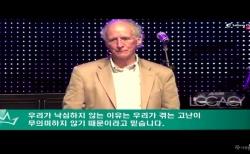 사랑의교회 2021 특새 존 파이퍼 목사