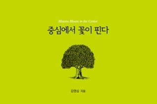 도서『중심에서 꽃이 핀다』