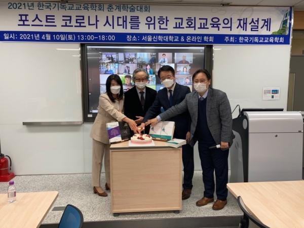 한국기독교교육학회 2021년 춘계학술대회