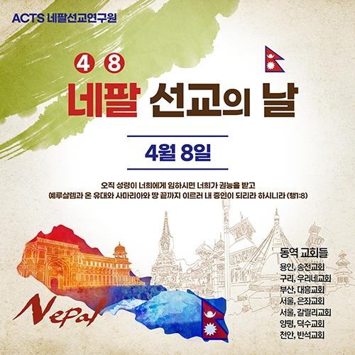 아세아연합신학대학교(ACTS) 네팔선교연구원 네팔 선교의 날