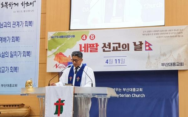 11일 부산 대흥교회에서 한성호 담임목사가 네팔 선교를 도전하는 설교를 전했다.