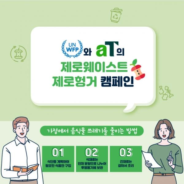 한국농수산식품유통공사(aT)