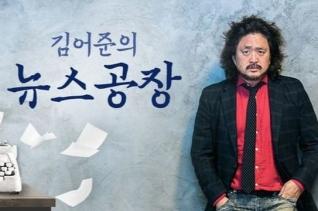 '김어준의 뉴스공장' ⓒ누리집 캡처