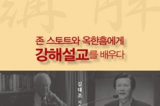 존 스토트와 옥한흠에게 강해설교를 배우다