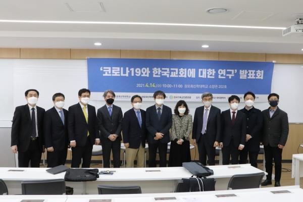 장신대에서 열린 '코로나19와 한국교회에 대한 연구' 발표회