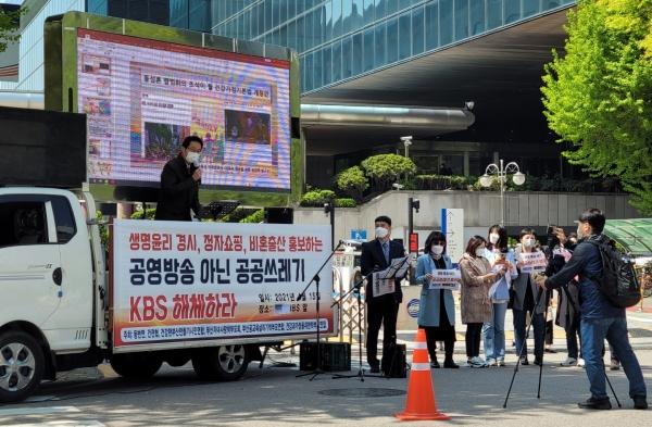 KBS 규탄집회