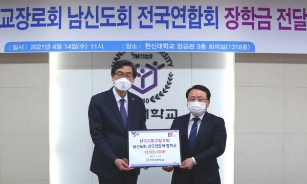 한신대 연규홍 총장과 남신도회 전국연합회 이성재 회장