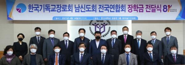 한국기독교장로회 남신도회 전국연합회 장학금 전달식 참석자들