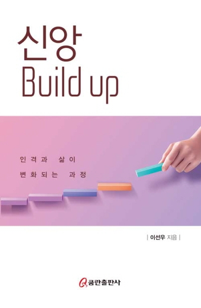 도서『신앙 Build up』
