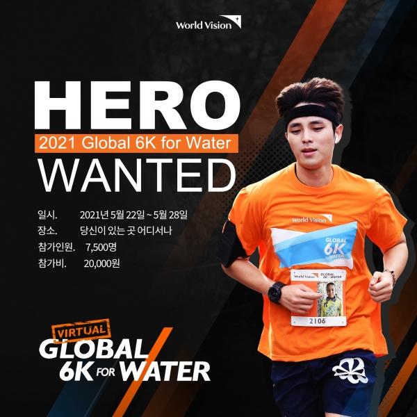 글로벌 6K 포 워터 버추얼런