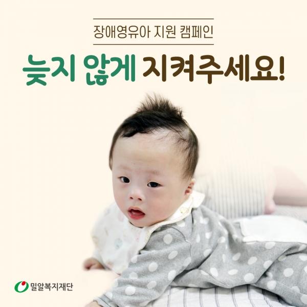 밀알복재지단 장애영유아 지원 캠페인
