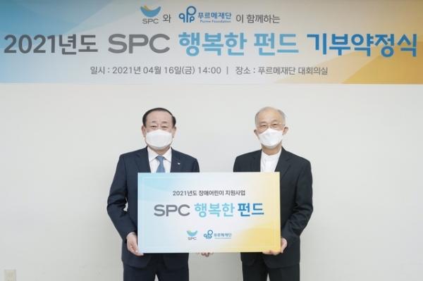 SPC그룹