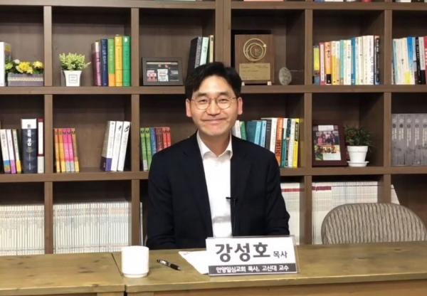 강성호 교수