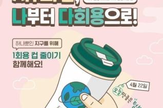 '지구의 날' 캠페인 포스터