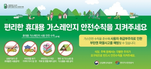 한국가스안전공사 제공