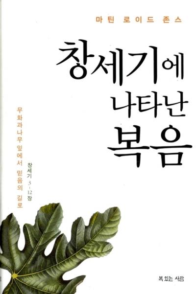 도서『창세기에 나타난 복음』