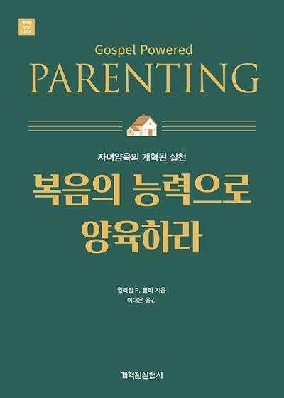 도서『복음의 능력으로 양육하라』