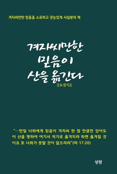 도서『겨자씨만한 믿음이 산을 옮긴다』