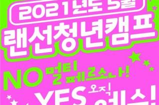 복음한국 5월 랜선 청년 캠프 포스터
