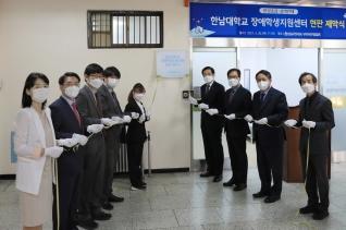 한남대 장애하생지원센터 현판 제막식
