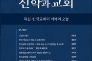 신학과교회 제1호