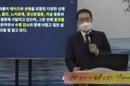 김준명 교수