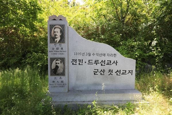 두루 의사와 전킨 선교사의 군산 첫 선교지 표지석.
