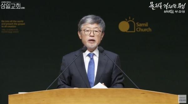 송태근 목사 ⓒ삼일교회 생방송 캡쳐
