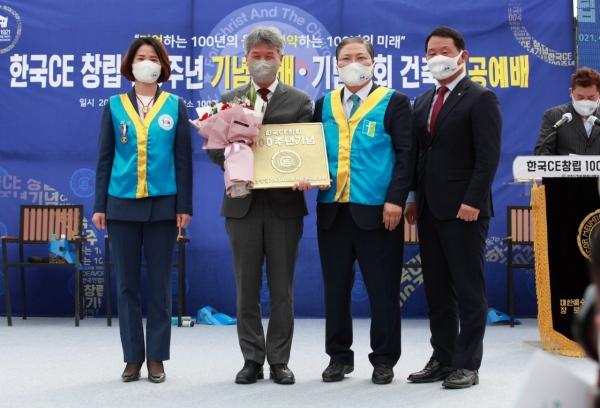 한국CE 창립 100주년 기념대회
