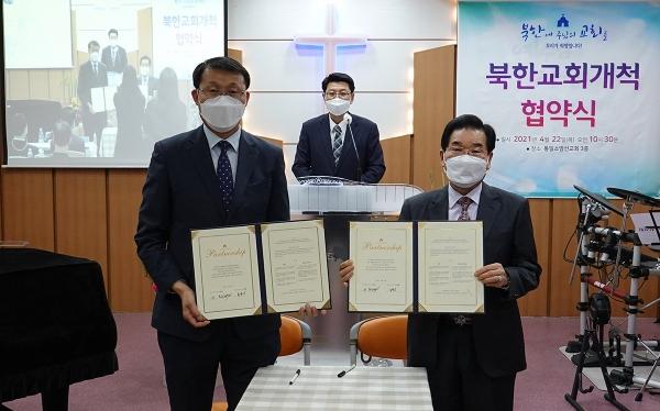 통일소망선교회 북한교회개척 협약식