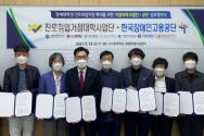 나사렛대 한국장애인고용공단과 업무협약