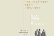 도서『신약의 메시지』