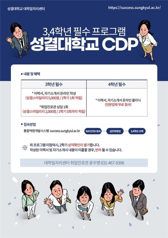 성결대 CDP