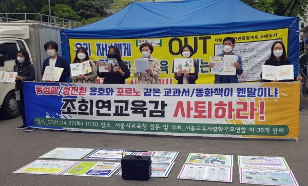 성교육 서울교육사랑학부모연합