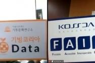 아름다운재단 한국사회과학자료원