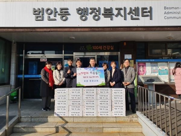 부천동광교회 사랑의 이웃돕기 '떡국 증정'