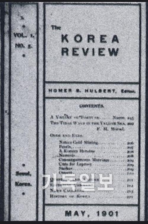 『코리아 리뷰』 1905년 5월호 표지.