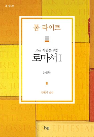 도서『모든 사람을 위한 로마서 1』