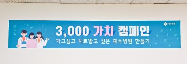 예수병원, 첫방문 고객의 편의를 위한 가치캠페인 실시