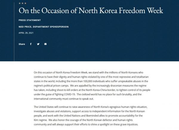 미 국무부 북한자유주간