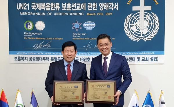 유엔참전국문화교류연맹 몽기총