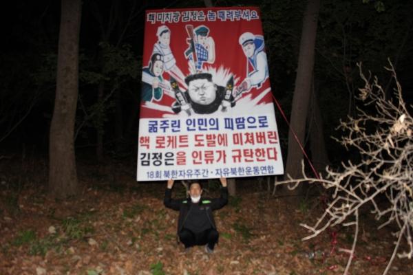 박상학 대표 대북전단